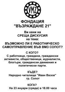 DiscusiqSopot23012013_V1
