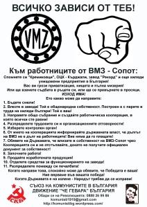 VMZ_v5_v2