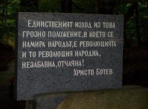 Паметник Ботев Революция отчаяна 7_n