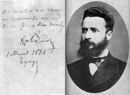 """""""В память на комунистическите ни подвизи брату Вел. Попову""""Хр. Ботйов, 1 мая 1875 г., Букурещ"""