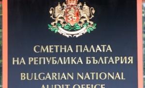 Сметна-палата