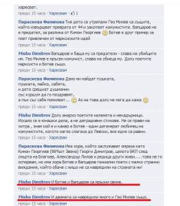 Ботев и Вапцаров са мръсни свине _n