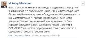 Николай Младенов _n