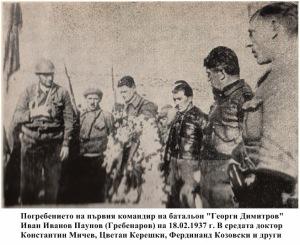 10 Pogrebenie na Grebanarov  - 18.02.1937