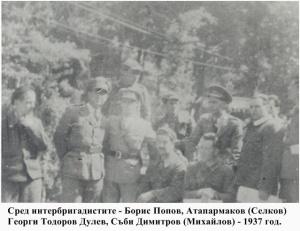 11 Boris Popov, Ataparmakov, Georgi Dulev