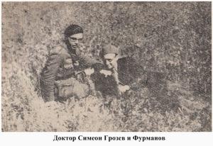 17 Doktor Simeon Grozev i Furmanov