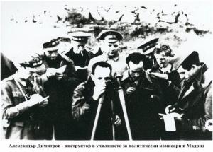 18a  Aleksander Dimitrov s politicheski komisari v Madrid