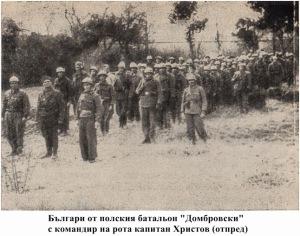 19 Balgarska rota ot batalion Dombrovski