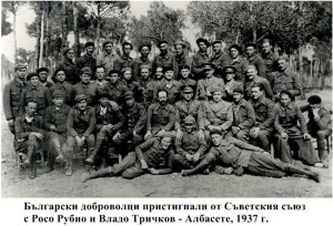 2 a Balgari dobrovolci ot SSSR i Vldo Trichkov