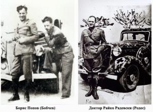 20b Boris Popov i Raiko Radevski