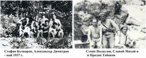 22b Bachvarov, Dimitrov - mai 37 i Palauzov,Mihai