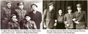23b S Palazov, Ts.Kristianov, Teler...... 2- K Michev,G Micheva, S palauzov, Sabi