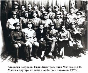 27 A Radulova S Dimrtrov G Micheva d-r K Michev - lyatoto 37