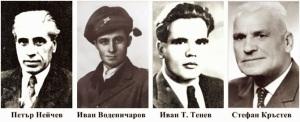 27a P. Neichev, I. Vodenicharov, I. Tenev, St. Krastev