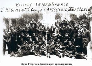 30a Dimo G Dinkov s artileristi