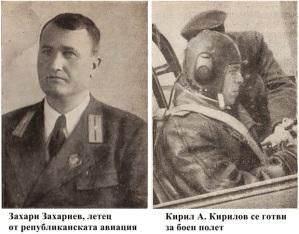 36 Z Zahariev i Kiril Kirilov - letci