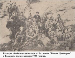 37 Boici i komandiri v Tamarite - 12. 1937