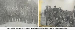 3c Balgarski interbrigadisti v Albasete - 2 snimki