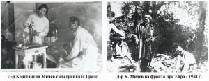 44a D-r Konstantin Michev s Grads i na ebro