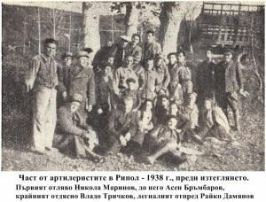 46 Artileristite v Ripol 1938