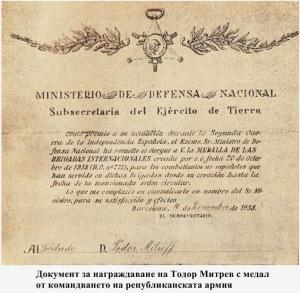 47 Medal za Todor Mitref