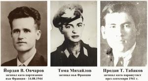 47a Jordan Ovcharov, T. Mihailov, Prodan Tabakov