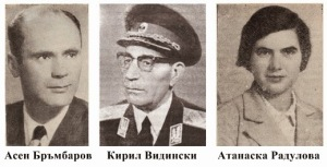 49 A Brambarov K Vidinski A Radulova