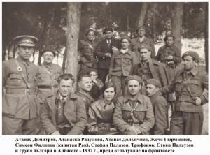 4a Dimitrov, Radulova, Dolapchiev, Gurmushev, Rak, Palazov, Trifonov - 1937
