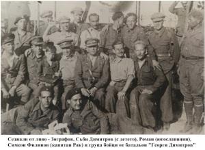 4d Zografov,S Dimitrov, Roman,kapitan Rak