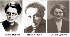4f T. Nenova, I. Veliov, S. Dyakova