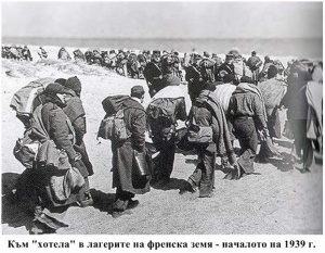 51c Kam lagerite na frenska zemya - 1939