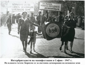 54 Manifestaciya v Sofia  - 1947