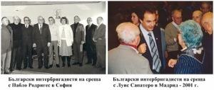 56 Sreshti s Pablo Rodrigez i Luis Sapatero
