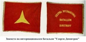 8 Zname na batalion G. Dimitrov