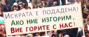 Че Гевара февруарски протести_2n