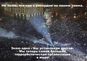 Евромайдан-песочница-1044105