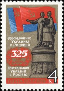 1979_USSR_Stamp_325th_anniversary_of_Russian-Ukrainian_reunion