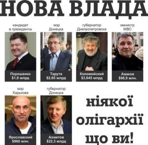 киев олигарси 1_0