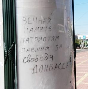 Луганск ново-4