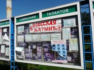 Луганск ново -5
