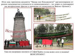 Паметник Съветска армия_n