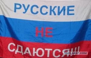 Руснаците не се предават 5w