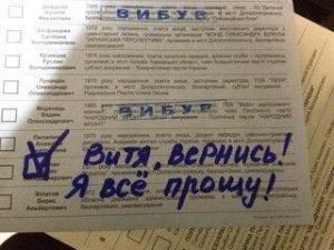 Избори Украйна11_n