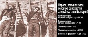 Партизани Ubiti_partizani