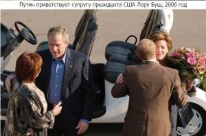 Путин добри маниери 14098_n