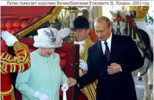 Путин добри маниери 29252_n