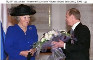 Путин добри маниери 412_n