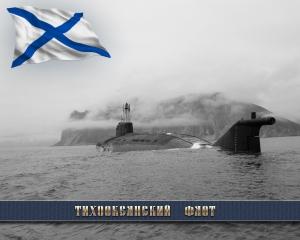 Тихоокеански флот Русия d8df