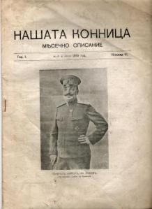 """""""Военен съюз"""", инициатор на държавния преврат през 1923 г."""