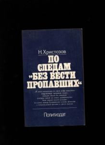 68066958_Hristozov_N__Po_sledam_bez_vesti_propavshih_big